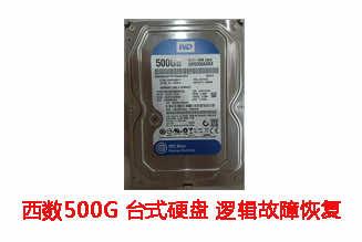 合肥吕女士500G西数台式机硬盘逻辑故障数据恢复成功案例展示