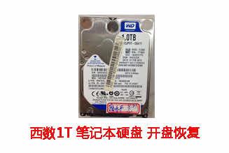 ****机械有限公司1T西数笔记本硬盘开盘数据恢复成功案例展示