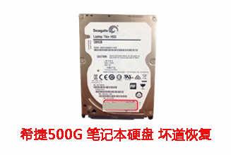合肥张先生500G希捷笔记本硬盘坏道数据恢复成功案例展示