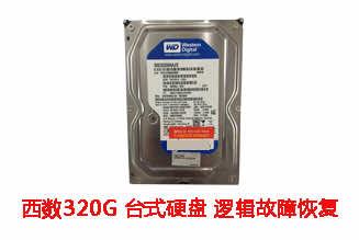 合肥管先生320G西数台式机硬盘逻辑故障数据恢复成功案例展示