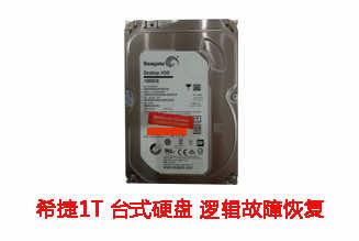 蚌埠李先生1T希捷台式机硬盘逻辑故障数据恢复成功案例展示