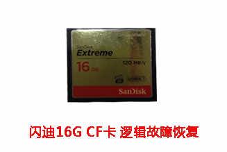 合肥王先生16G闪迪CF卡逻辑故障数据恢复成功案例展示