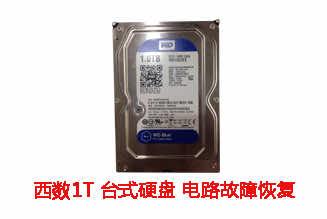 合肥王先生1T西数台式机硬盘电路故障数据恢复成功案例展示