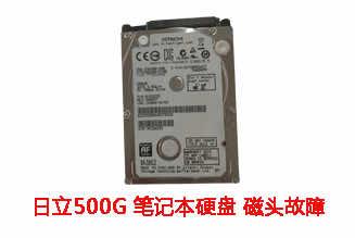 合肥张先生500G日立笔记本硬盘数据恢复成功案例展示