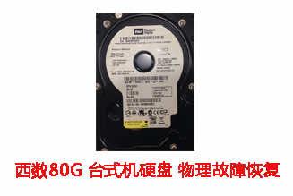 淮南**科技80G西数台式机硬盘物理故障数据恢复成功案例展示