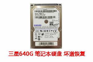 合肥刘先生640G三星笔记本硬盘坏道故障数据恢复成功案例展示