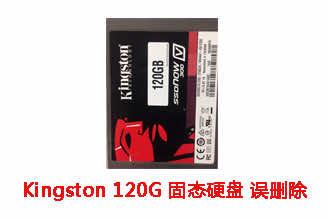 淮北**电脑120G Kingston固态硬盘逻辑故障数据恢复成功案例展示
