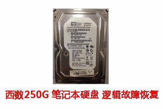 合肥宋先生250G西数笔记本硬盘逻辑故障数据恢复成功案例展示