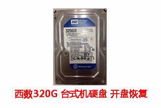 安徽**320G西数台式机硬盘开盘数据恢复成功案例展示