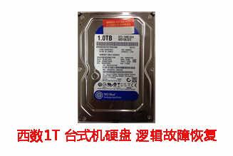合肥曹先生1T西数台式机硬盘逻辑故障数据恢复成功案例展示