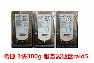 希捷300G 3.5寸SCSI服务器RAID数据恢复成功案例