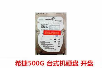 合肥杨小姐500G希捷台式机硬盘数据恢复成功案例