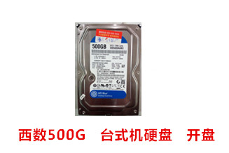 合肥潘先生500G台式机硬盘 开盘数据恢复成功案例