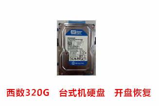 蚌埠xx设计院有限公司西数320G台式机硬盘开盘恢复成功案例