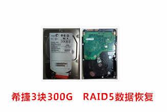 浙商xxxx酒店希捷3.5寸SAS  300G*3  RAID5 数据恢复成功案例