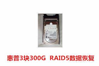 祁门县xxx委员会惠普服务器 RAID5数据恢复成功案例