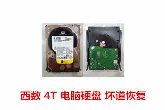 宿松陈先生4TB西数硬盘坏道数据恢复成功案例展示