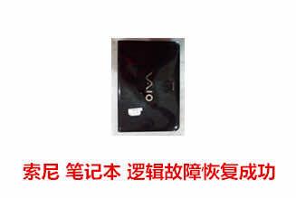 合肥樊先生笔记本硬盘数据恢复成功案例展示