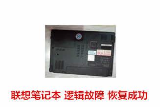 合肥吴先生联想笔记本数据成功恢复案例展示