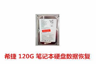 合肥王先生120g硬盘不认盘数据恢复成功案例展示