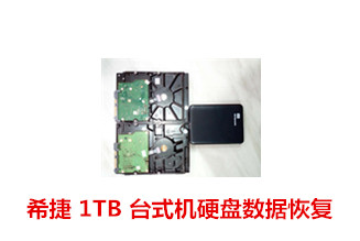 合肥赵先生1TB硬盘不认盘数据恢复成功案例展示