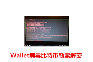 Wallet病毒比特币勒索解密SQL数据库修复案例