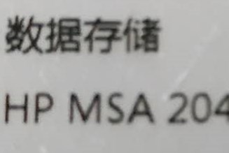 HP-MSA2040存储Vmware虚拟机恢复成功